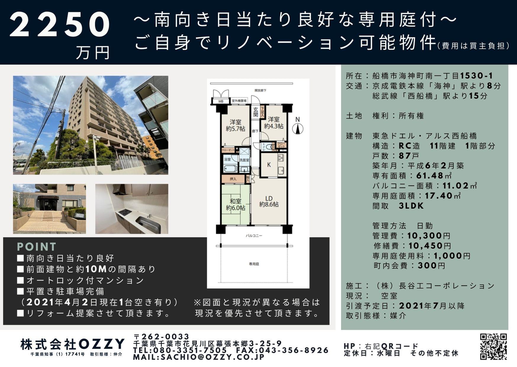 西船橋、海神マンション、1階専用庭付。リノベーション可能物件。page-visual 西船橋、海神マンション、1階専用庭付。リノベーション可能物件。ビジュアル